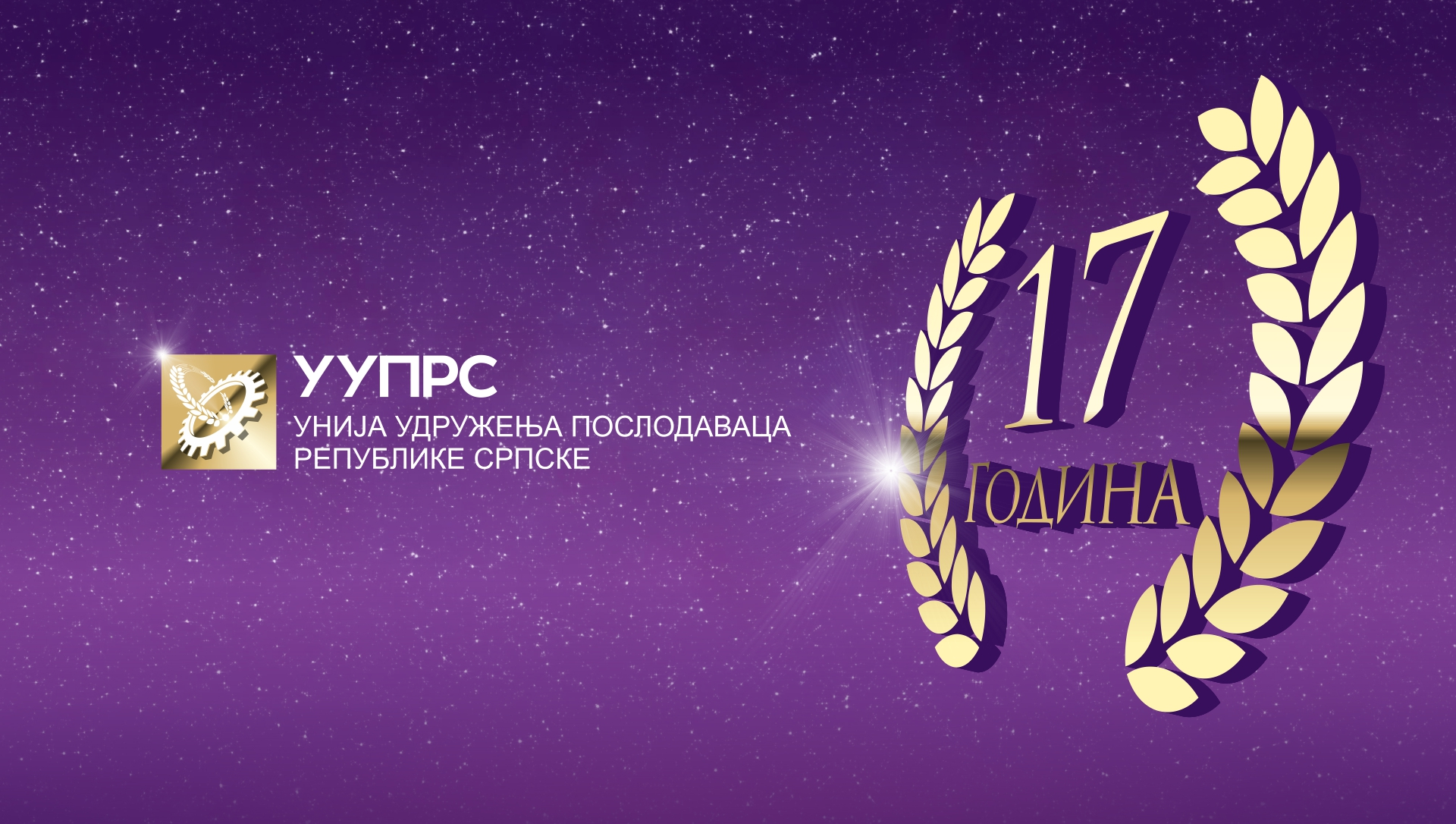 17 years of existence of the Union of Employers' Associations of Republic of Srpska